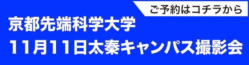 京都先端大学写真撮影