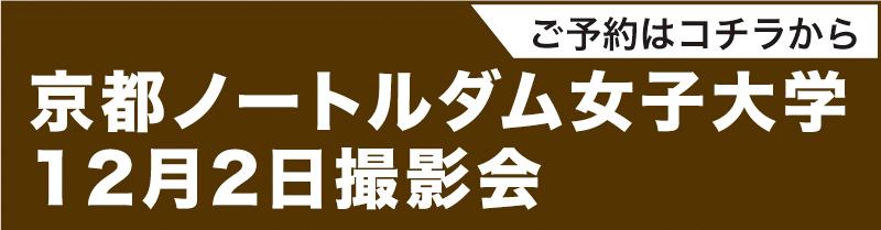 京都ノートルダム女子大学写真撮影